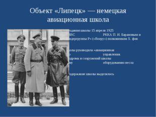 Объект «Липецк» — немецкая авиационная школа Документ о создании школы 1