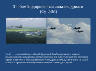 3-я бомбардировочная авиаэскадрилья (Су-24М) Су-24 — советский и российский ф