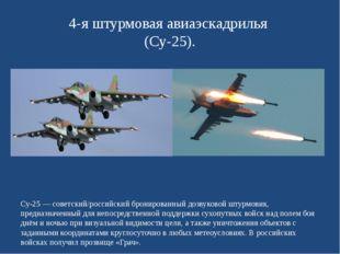 4-я штурмовая авиаэскадрилья (Су-25). Су-25 — советский/российский бронирован