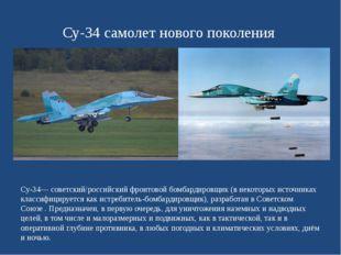 Су-34 самолет нового поколения Су-34— советский/российский фронтовой бомбарди