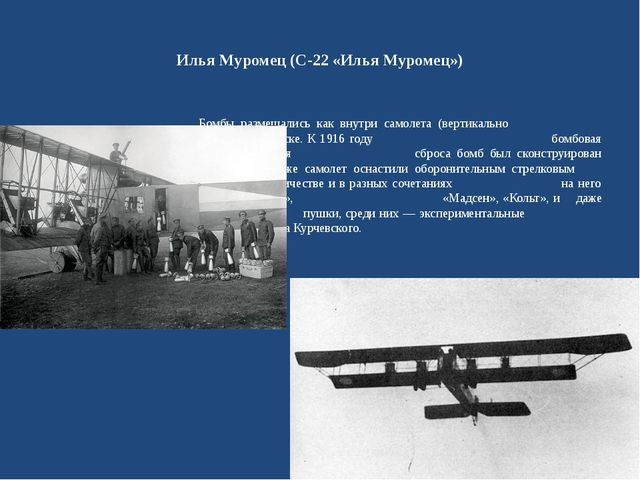 Илья Муромец (С-22 «Илья Муромец») Бомбы размещались как внутри самолета...