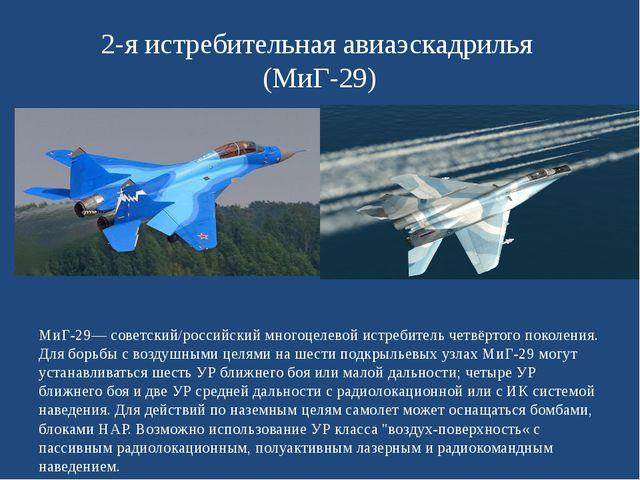 2-я истребительная авиаэскадрилья (МиГ-29) МиГ-29— советский/российский много...