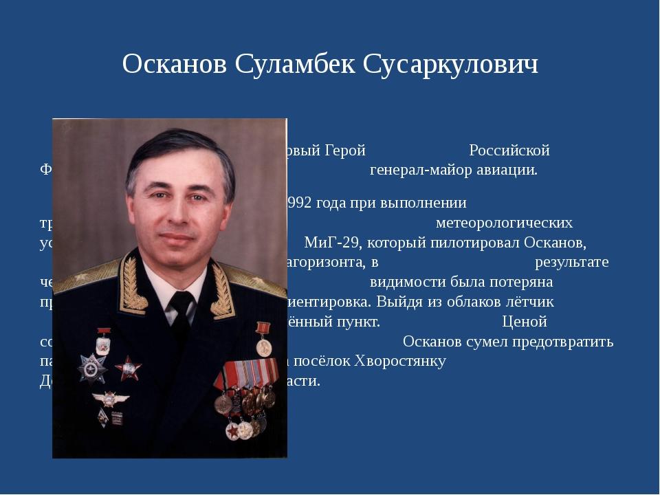 Осканов Суламбек Сусаркулович Суламбе́к Сусарку́лович Оска́нов (8 января...