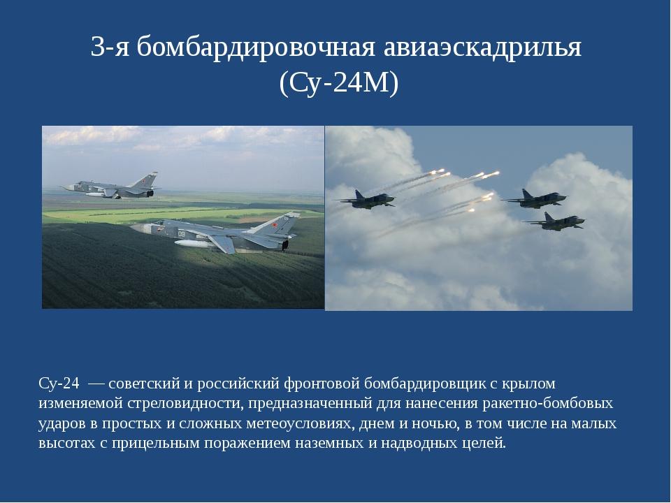 3-я бомбардировочная авиаэскадрилья (Су-24М) Су-24 — советский и российский ф...
