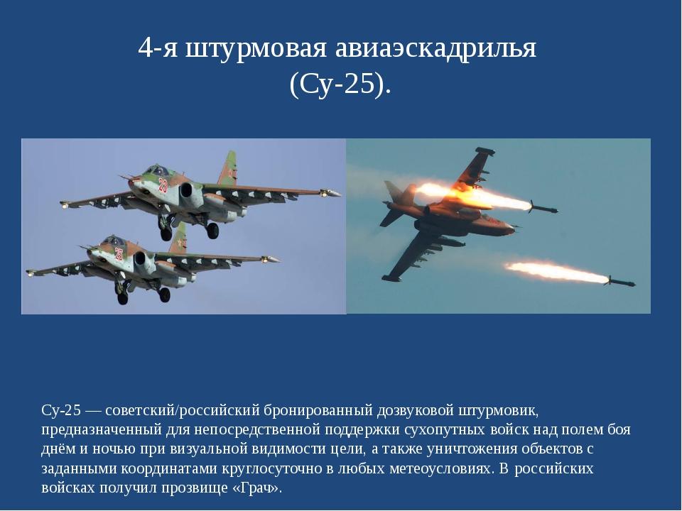 4-я штурмовая авиаэскадрилья (Су-25). Су-25 — советский/российский бронирован...