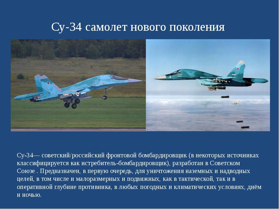 Су-34 самолет нового поколения Су-34— советский/российский фронтовой бомбарди...