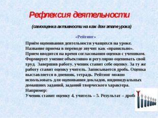 Рефлексия деятельности (самооценка активности на каждом этапе урока) «Рейтин