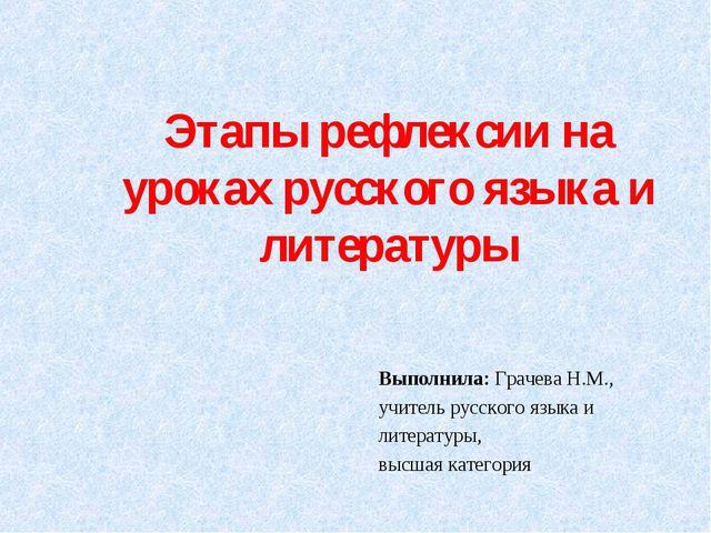 Этапы рефлексии на уроках русского языка и литературы Выполнила: Грачева Н.М....