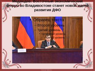 Медведев: Восточный экономический форум во Владивостоке станет новой идеей ра