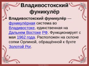Владивостокский фуникулёр Владивостокский фуникулёр— фуникулёрная система во