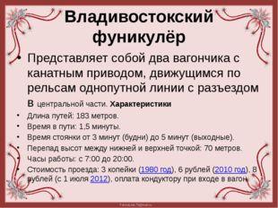 Владивостокский фуникулёр Представляет собой два вагончика с канатным приводо