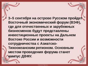 3–5 сентября на острове Русском пройдет Восточный экономический форум (ВЭФ),