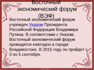 Восточный экономический форум (ВЭФ) Восточный экономический форум учрежден Ук