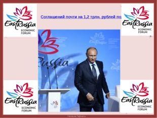 Соглашений почти на 1,2 трлн. рублей подписано на ВЭФ FokinaLida.75@mail.ru