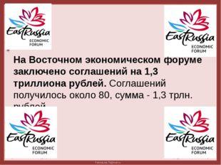 На Восточном экономическом форуме заключено соглашений на 1,3 триллиона рубл