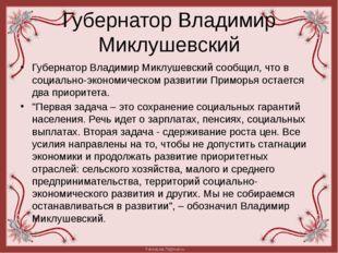 Губернатор Владимир Миклушевский Губернатор Владимир Миклушевский сообщил, чт