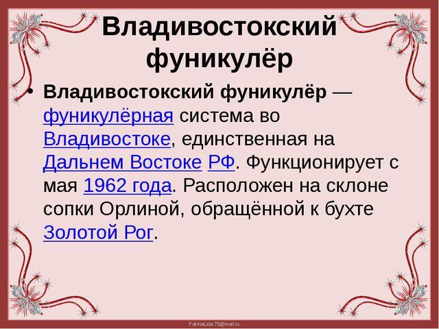 Владивостокский фуникулёр Владивостокский фуникулёр— фуникулёрная система во...