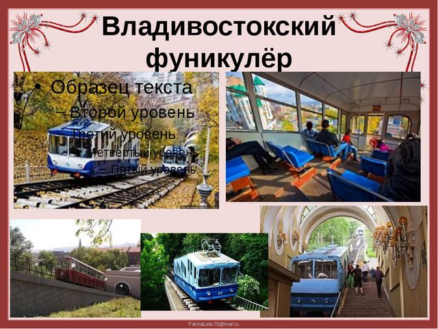 Владивостокский фуникулёр FokinaLida.75@mail.ru
