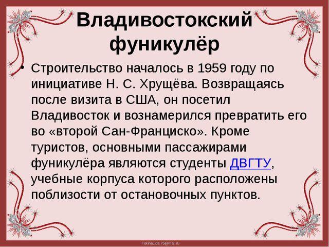 Владивостокский фуникулёр Строительство началось в 1959году по инициативе Н....