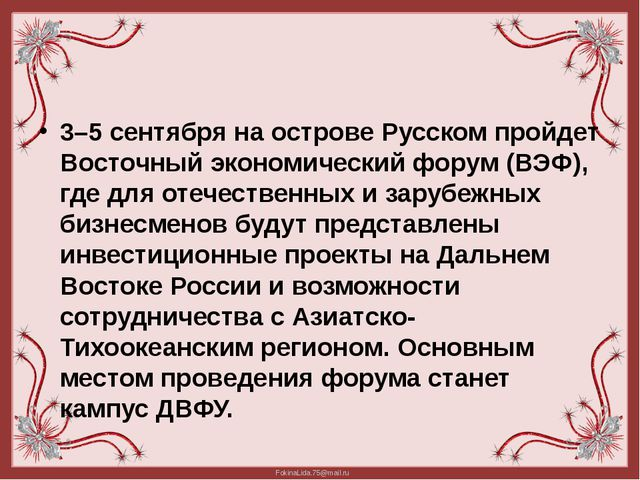 3–5 сентября на острове Русском пройдет Восточный экономический форум (ВЭФ),...