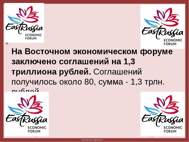 На Восточном экономическом форуме заключено соглашений на 1,3 триллиона рубл...