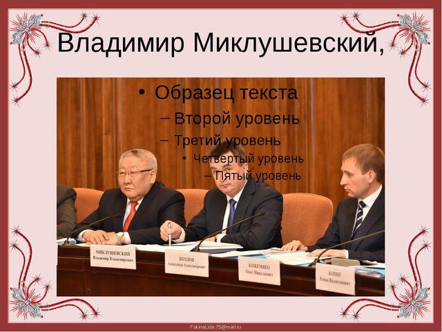 Владимир Миклушевский, FokinaLida.75@mail.ru