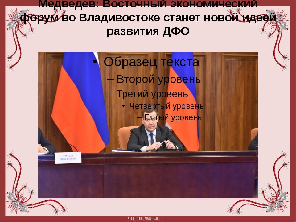 Медведев: Восточный экономический форум во Владивостоке станет новой идеей ра...