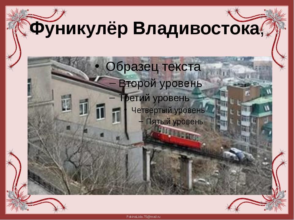 Фуникулёр Владивостока, FokinaLida.75@mail.ru
