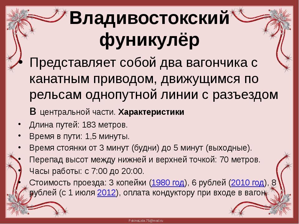 Владивостокский фуникулёр Представляет собой два вагончика с канатным приводо...