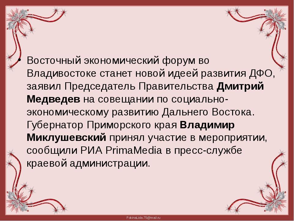 Восточный экономический форум во Владивостоке станет новой идеей развития ДФ...