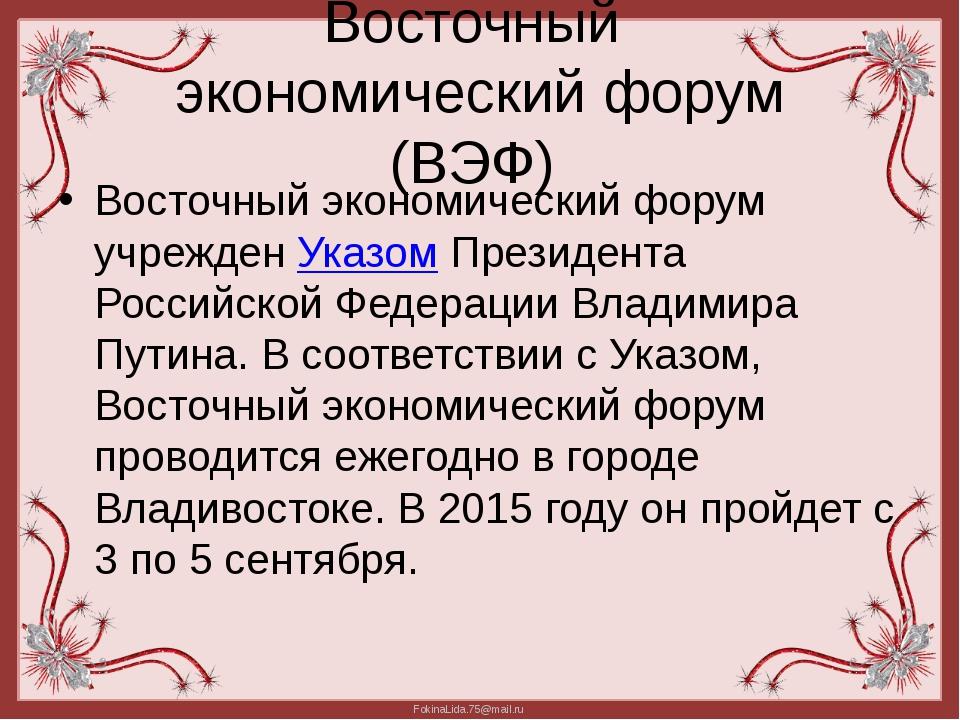 Восточный экономический форум (ВЭФ) Восточный экономический форум учрежден Ук...
