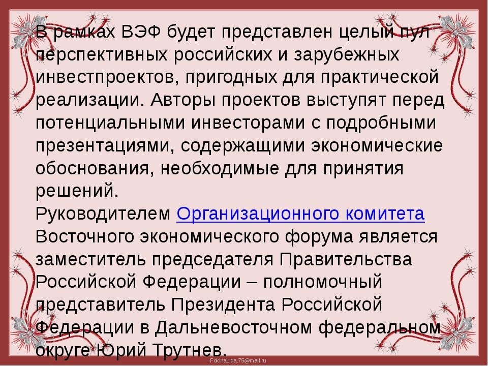 В рамках ВЭФ будет представлен целый пул перспективных российских и зарубежны...