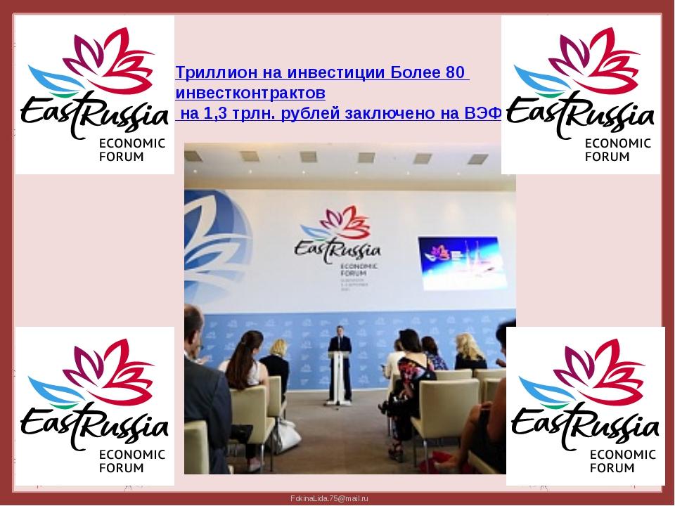 Триллион на инвестиции Более 80 инвестконтрактов на 1,3 трлн. рублей заключен...