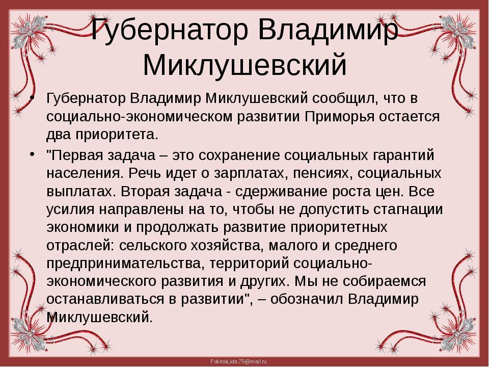 Губернатор Владимир Миклушевский Губернатор Владимир Миклушевский сообщил, чт...