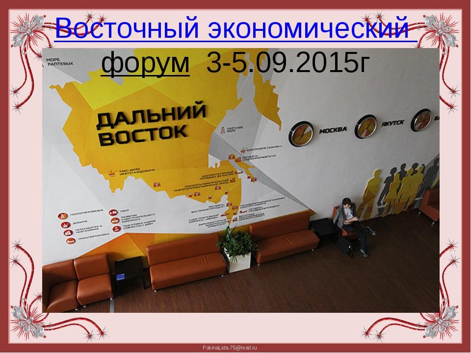 Восточный экономический форум 3-5.09.2015г FokinaLida.75@mail.ru