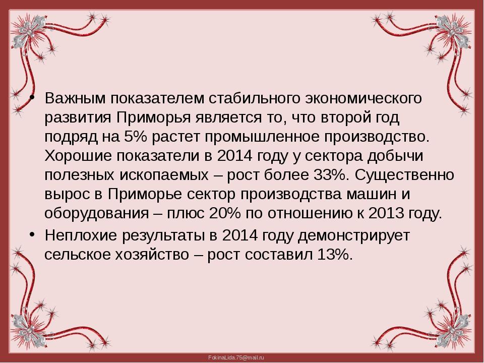 Важным показателем стабильного экономического развития Приморья является то,...