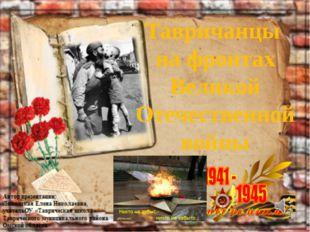 Тавричанцы на фронтах Великой Отечественной войны