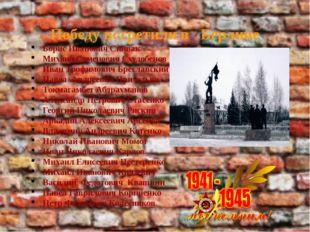 Победу встретили в Берлине Борис Иванович Спивак Михаил Семенович Схудобенов