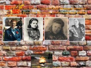 НЕДОЛУЖКО Елена Николаевна кавалер «Ордена Красной Звезды», «Ордена Отечестве