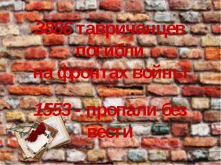 3886 тавричанцев погибли на фронтах войны 1553 - пропали без вести
