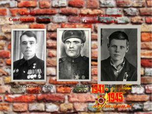 Полные кавалеры Ордена Славы Евмен Михайлович ГОРОВОЙ Герой Советского Союза