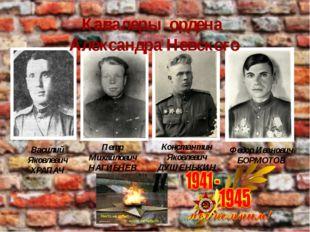 Кавалеры ордена Александра Невского Федор Иванович БОРМОТОВ Константин Яковле