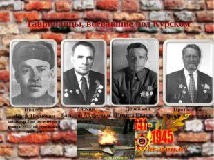 Иванов Петр Наумович командир 2-го пулеметного взвода 253 - ой стрелковой див