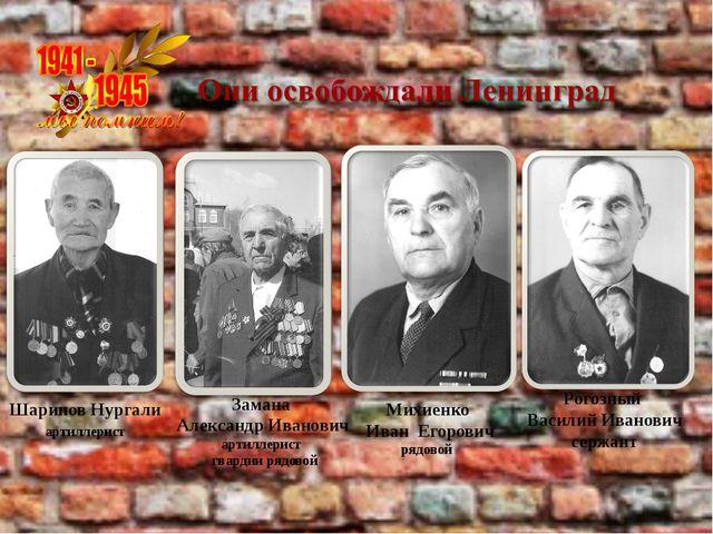 Шарипов Нургали артиллерист Замана Александр Иванович артиллерист гвардии ряд...
