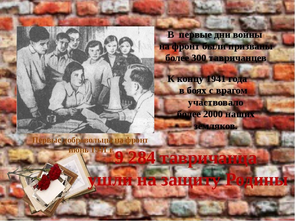 В первые дни войны на фронт были призваны более 300 тавричанцев К концу 1941...