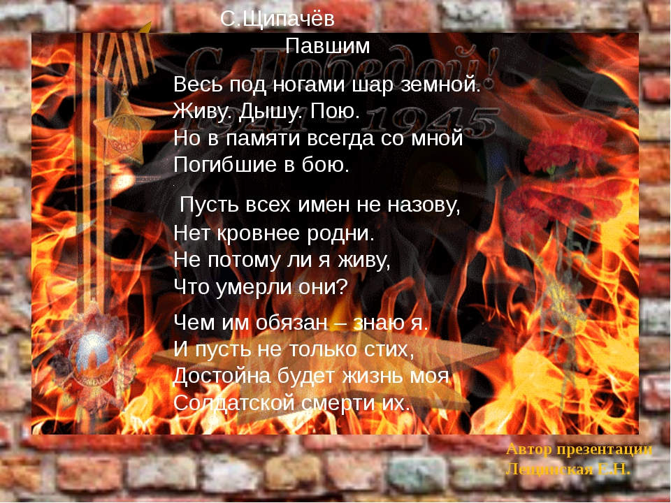 Автор презентации Лещинская Е.Н. С.Щипачёв Павшим Весь под ногами шар земной....