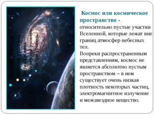 Космос или космическое пространство - относительно пустые участки Вселенной,