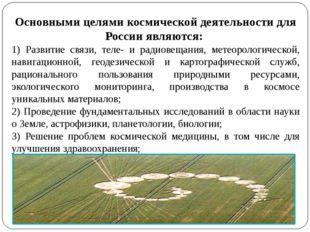 Основными целями космической деятельности для России являются: 1) Развитие св