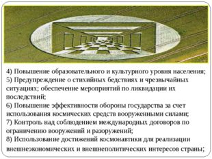 4) Повышение образовательного и культурного уровня населения; 5) Предупрежден