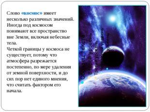 Слово «космос» имеет несколько различных значений. Иногда под космосом понима